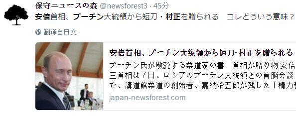 普京赠安倍妖刀 日本网友疑惑:供他切腹用?(图)