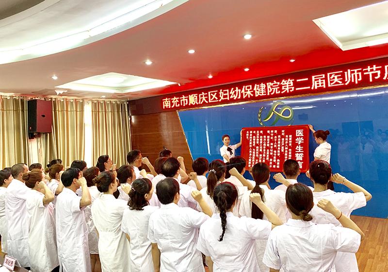 四川顺庆:妇幼保健院召开第二届医师