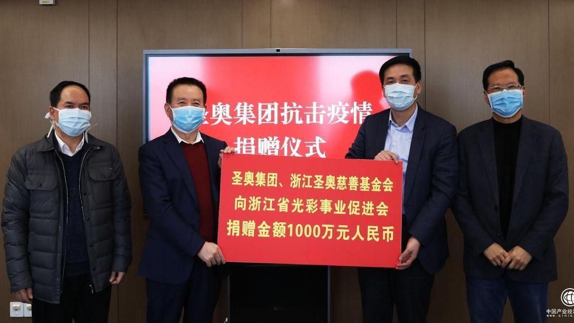 办公家具龙头企业圣奥集团捐赠1000万元 助力疫情防控