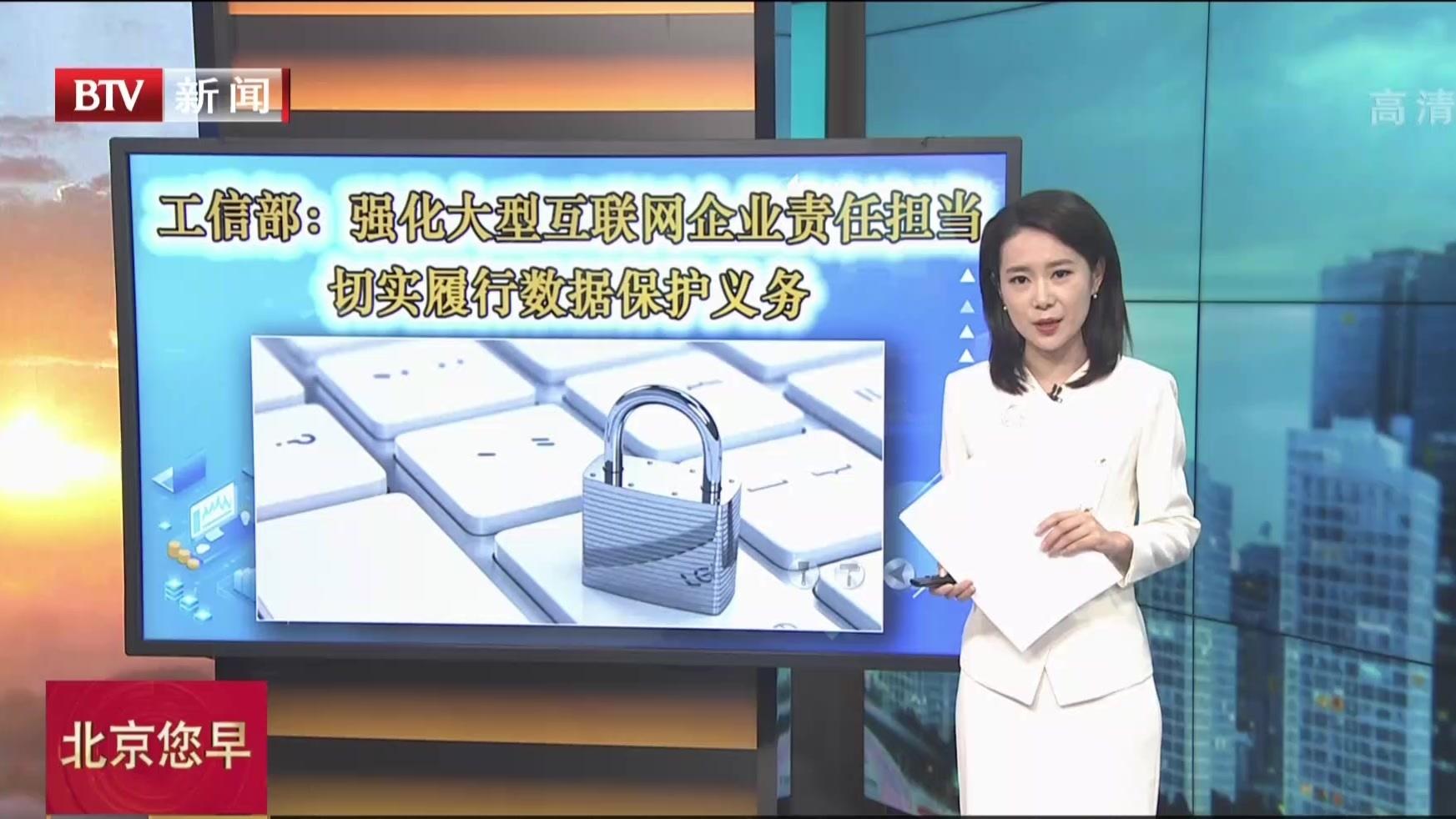 工信部:强化大型互联网企业责任担当  切实履行数据保护义务