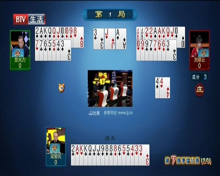 《欢乐二打一》20201128第7赛季擂台赛(20)