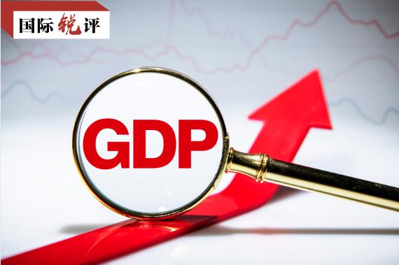 """国际锐评丨多个""""正增长""""表明中国经济有条件持续稳定恢复"""