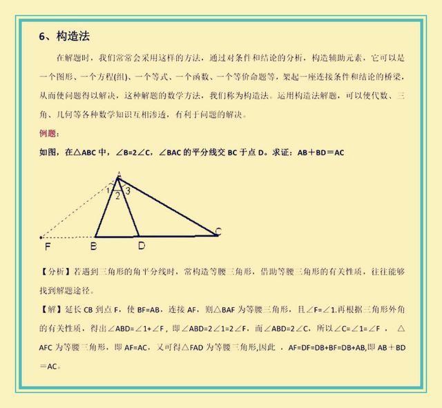 数学教师直言:初中数学掌握这些解题思路,考试绝对不下140分 - ddmxbk - 木香关注家庭教育