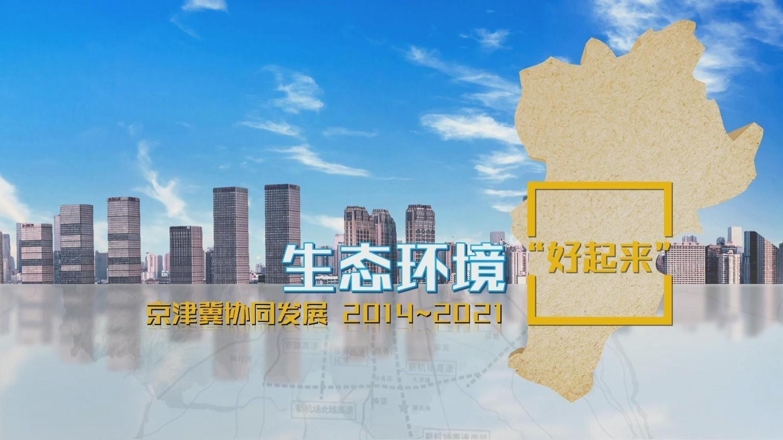 """京津冀三地协同发展——生态环境""""好起来"""""""