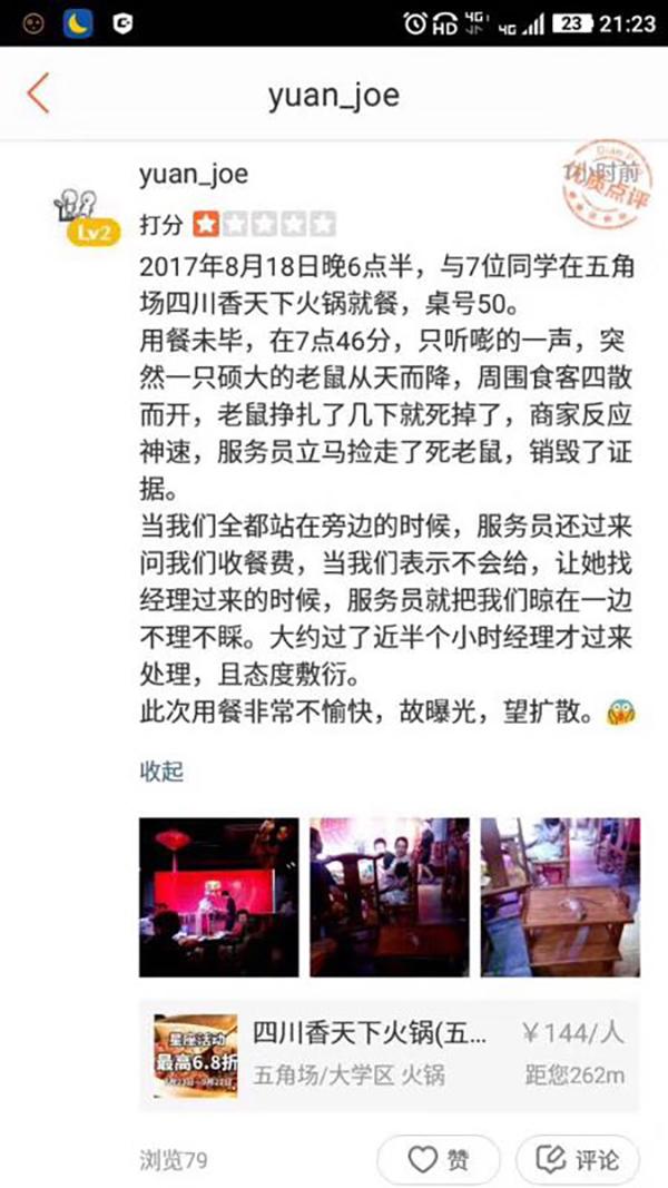亚虎娱乐:上海一火锅店天花板掉老鼠_吓坏食客