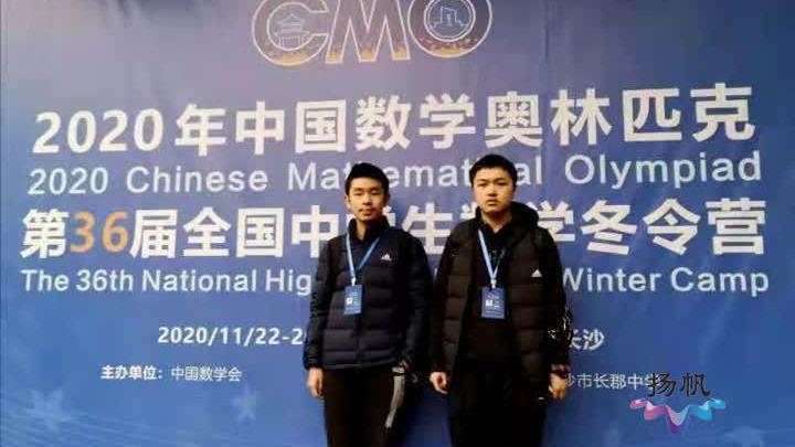喜讯!扬州中学学生在全国中学生数学竞赛决赛中荣获金、银牌