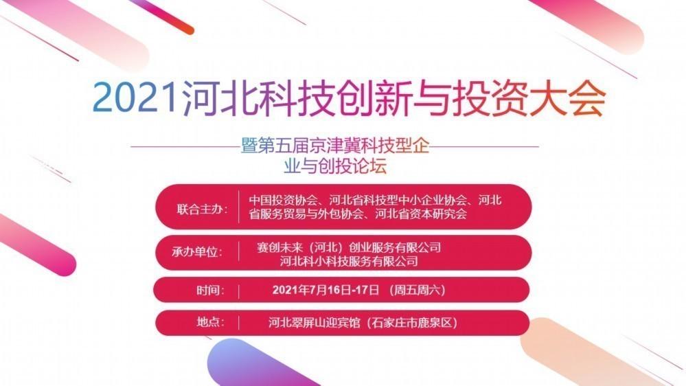 2021科技型中小企业投融资发展论坛开幕在冀