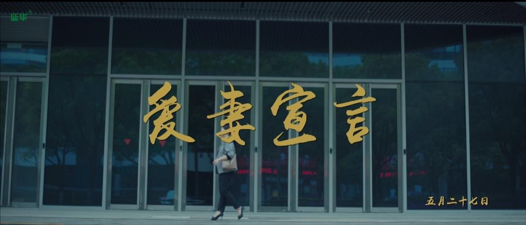 """5.27""""我爱妻"""",延华爱妻日公益活动精彩发布"""