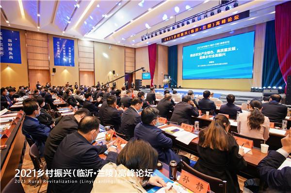 2021乡村振兴(临沂·兰陵)高峰论坛举行