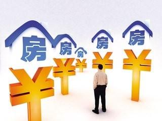 今年房贷政策偏紧 银行针对申请人设定多种门槛