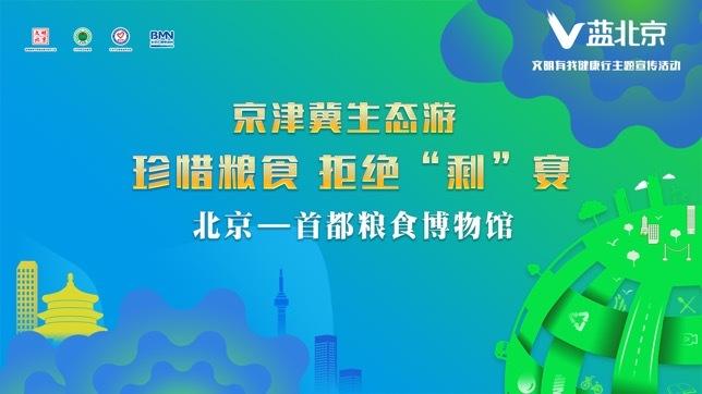 """""""V蓝北京""""生态游首场——首都粮食博物馆"""