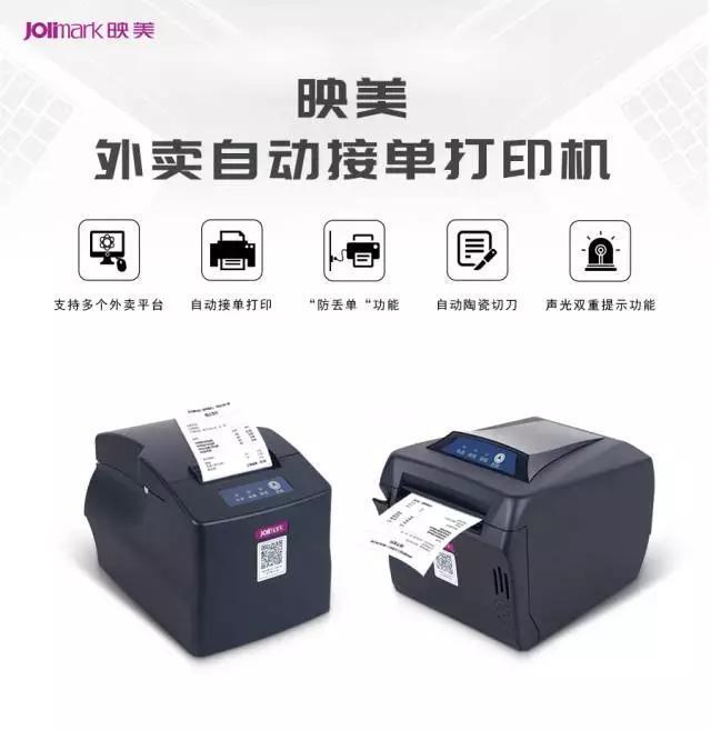 外卖打印机试用报告丨金秋酸菜鱼:自动接单打