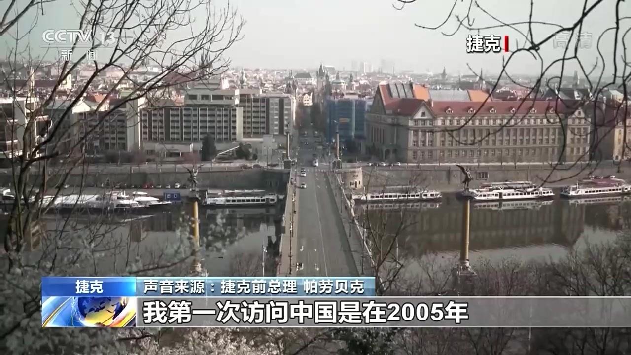世界看两会丨捷克前总理:两会展现中国抗疫成效