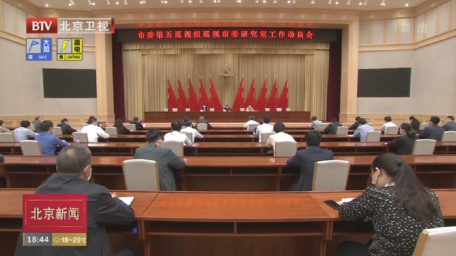 十二届北京市委第九轮巡视全部进驻