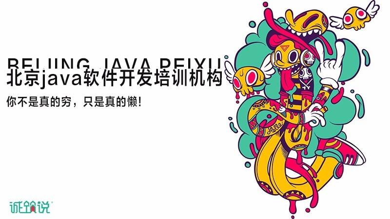 你不是真的穷只是真的懒北京java软件开发培训机构