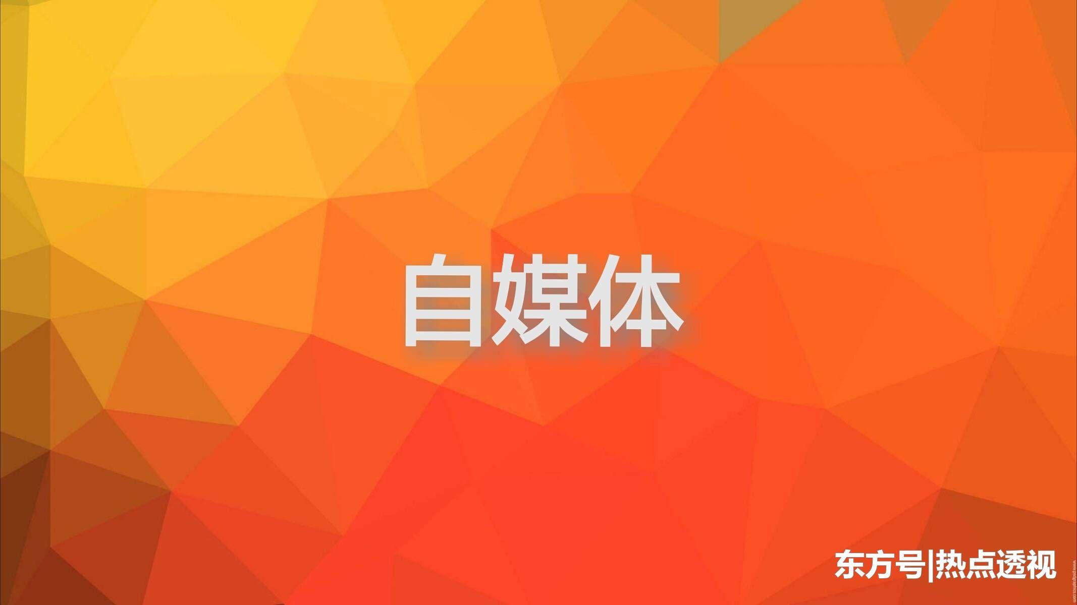 东方号--良心的自媒体平台