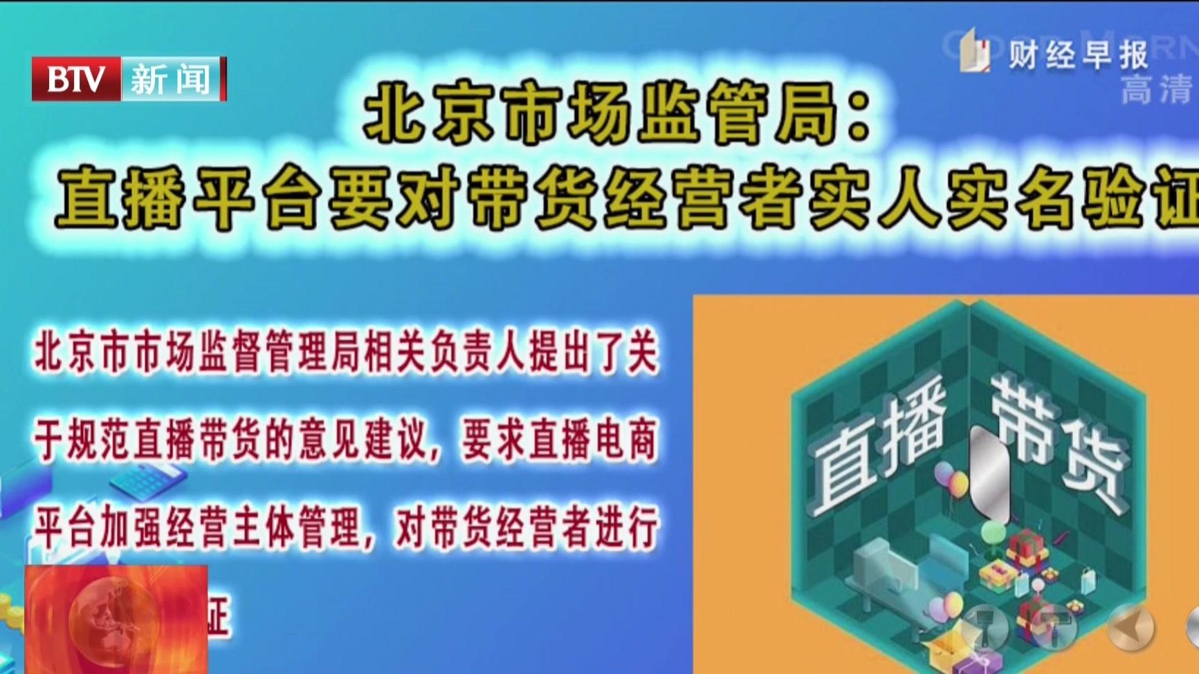 北京市场监管局:直播平台要对带货经营者实人实名验证