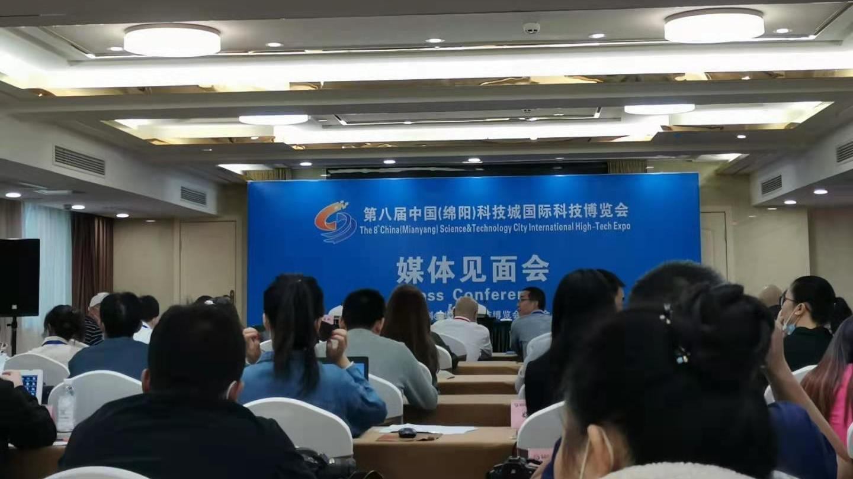 第八届中国(绵阳)科技城博览会召开媒体见面会