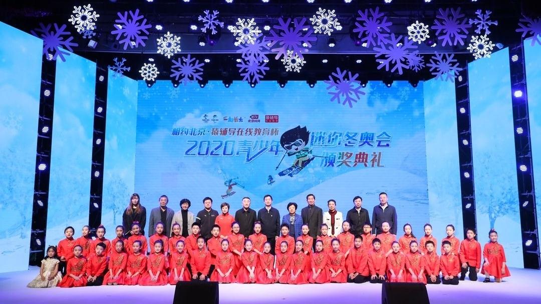 相约北京·2020青少年迷你冬奥会颁奖典礼圆满举行