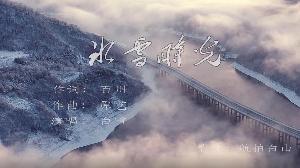 最美中国北国风光 最美风景冰雪时光