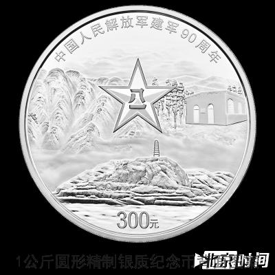 央行将发行建军90周年纪念币 最大面值800元 - ni缘 - 缘定今生