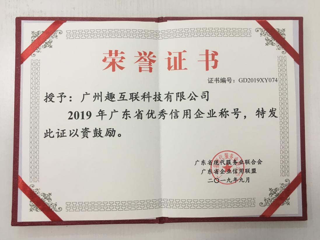 """趣互联荣获2019年度""""广东省优秀信用企业""""荣誉称号"""
