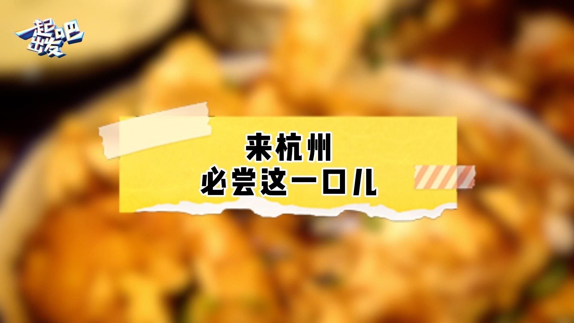 来杭州,怎能不吃这一口儿?