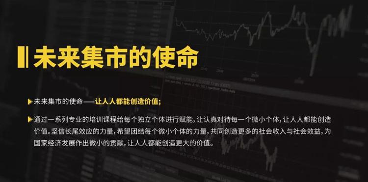 揭秘!未来集市是什么?未来集市靠谱吗?未来集市怎么赚钱?未来集市是传销吗?