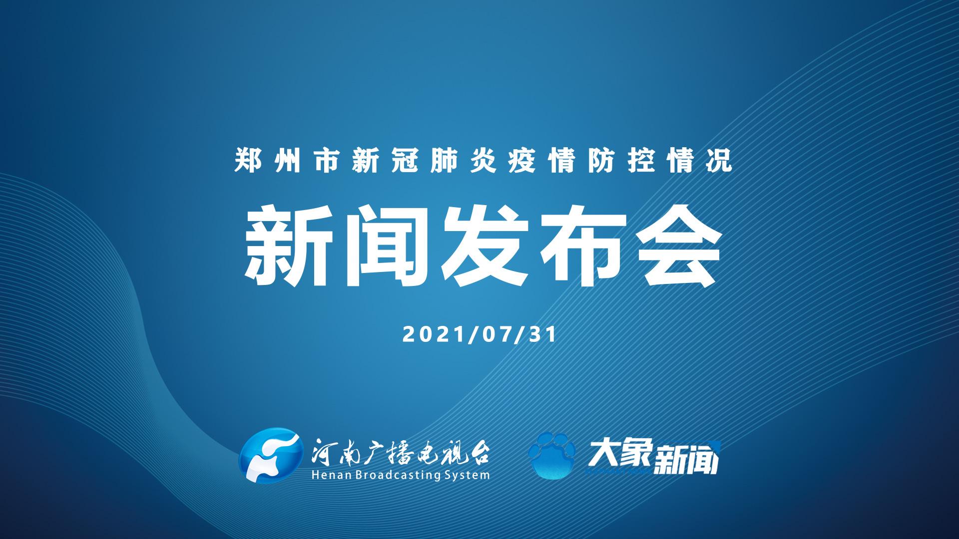 郑州市新冠肺炎疫情防控新闻发布会