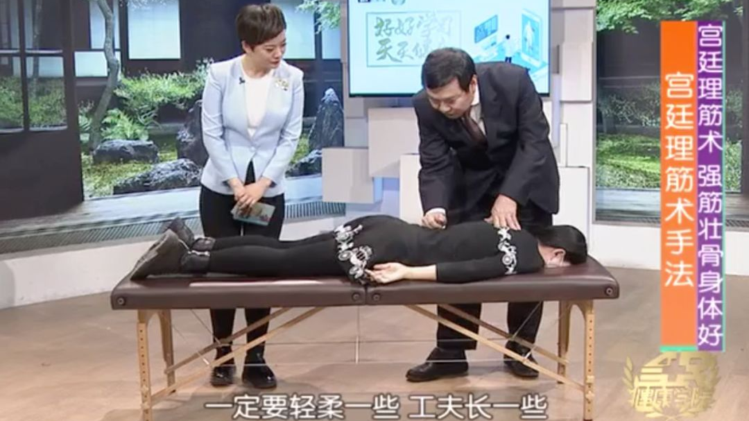 男性比女性更易骨折?试试雍正皇帝用过的宫廷理筋术!