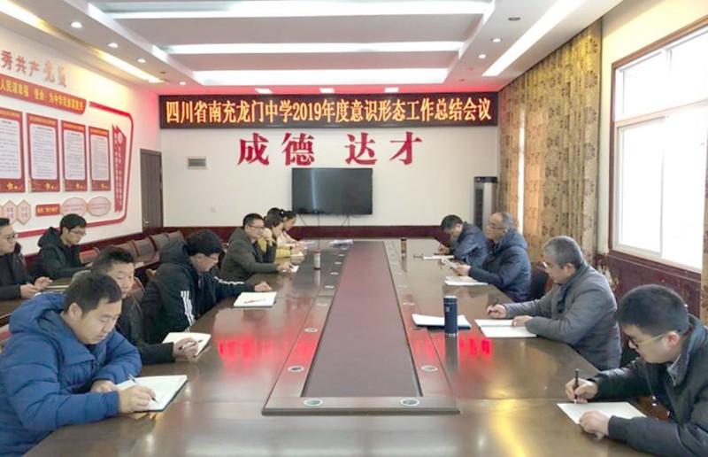 四川南充:龙门中学召开2019年度意识形