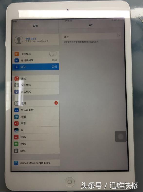 苹果iPad mini2 蓝牙、手机WiFi打不开,只需一