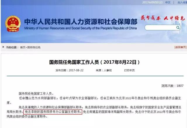 10天前被免职的国侨办副主任李刚落马