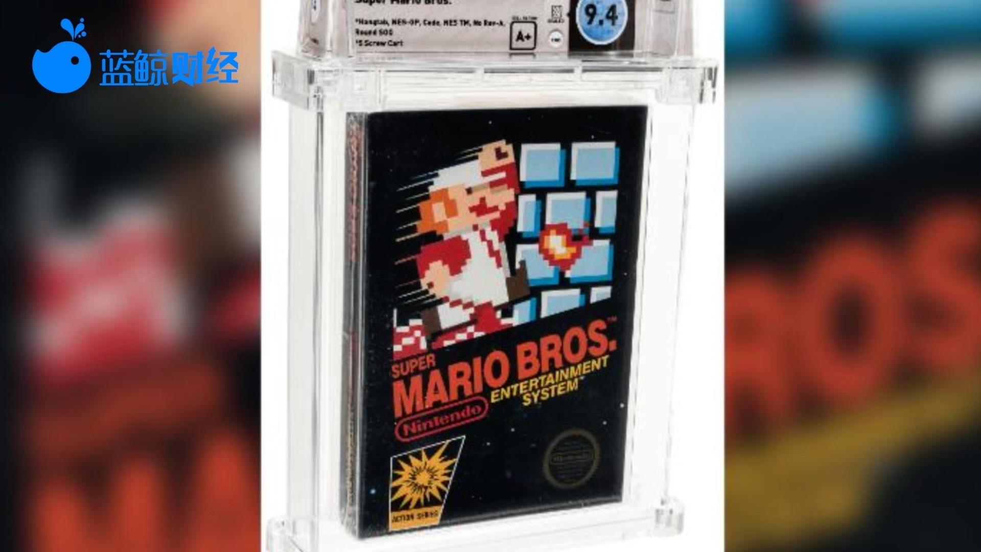马里奥游戏卡带拍出11.4万美元高价,打破此前纪录