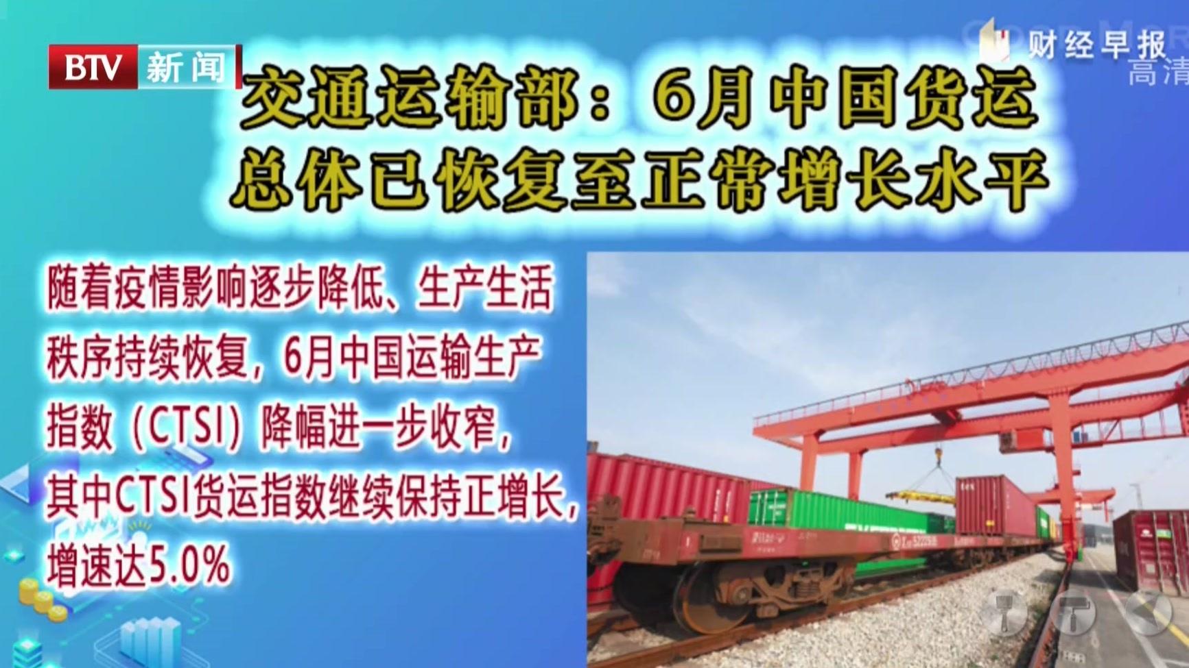 交通运输部:6月我国货运总体已恢复至正常增长水平