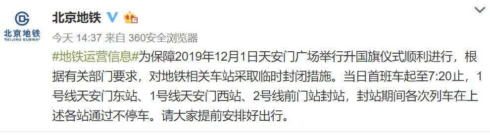 出行注意1号北京地铁多站点采取临时封闭措施?