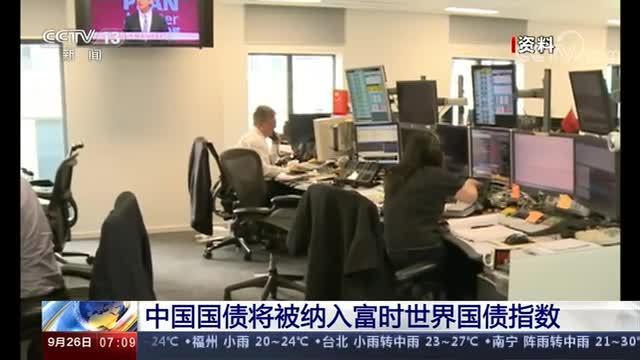 富时罗素公司宣布中国国债将被纳入富时世界国债指数
