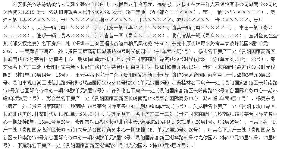"""""""茅台不老酒""""特大传销案曝光:14万人被坑 主犯小学文化有22套房产"""