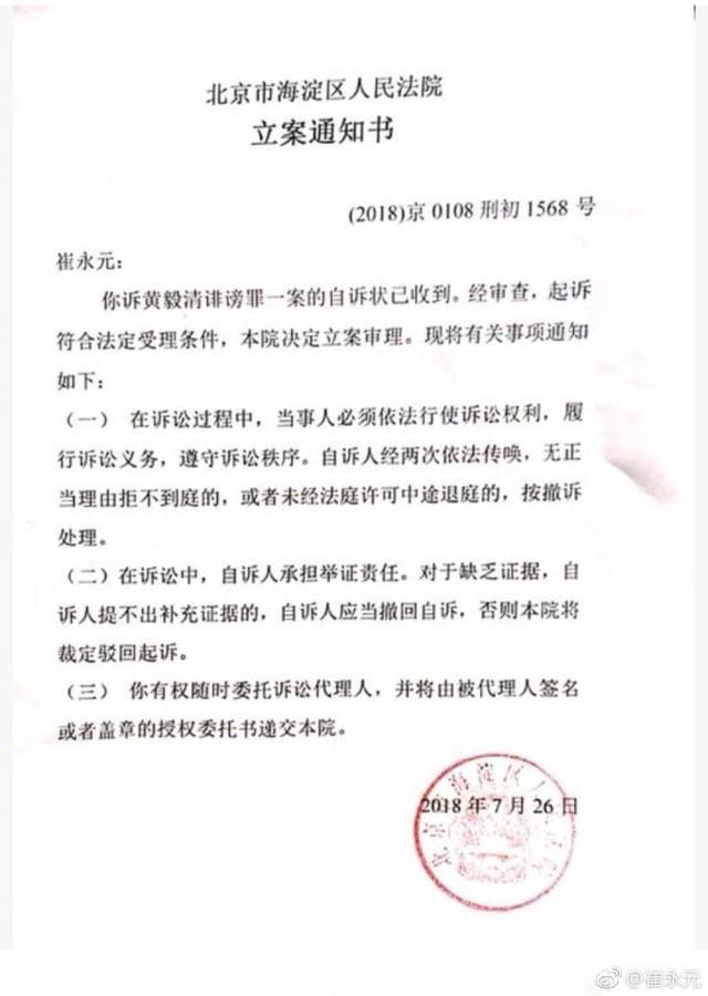范冰冰和黄毅清即将入狱网友:冯小刚崔永元让你走两步_凤凰彩票