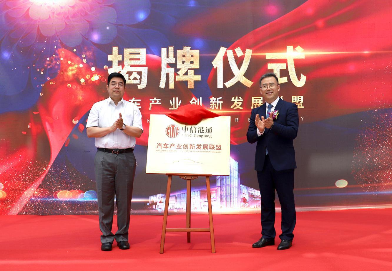 中信港通梅山汽车文化广场启幕暨汽车产业创新发展联盟成立庆