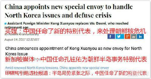 中国的一项正常人事任命 缘何如此惊动西方媒体(图)