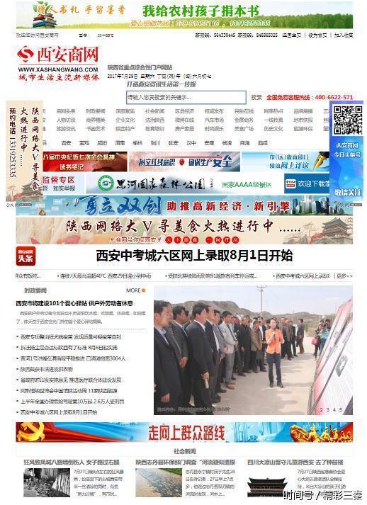 西安商网60新闻源_为传递魅力古城再发力