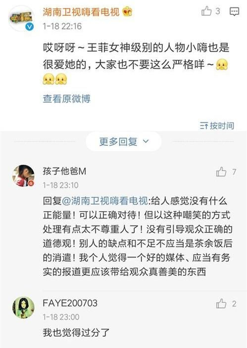 芒果台又一节目被证实有剧本,为给歌手打call黑王菲引公愤后下线 电视综艺 第10张