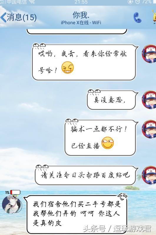 DNF:直播揭秘~吃鸡租号买号骗局~ 骗子太厉害