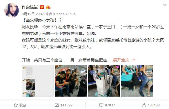 保护儿童还有错?南京猥亵女童爆料人遭死亡威胁!