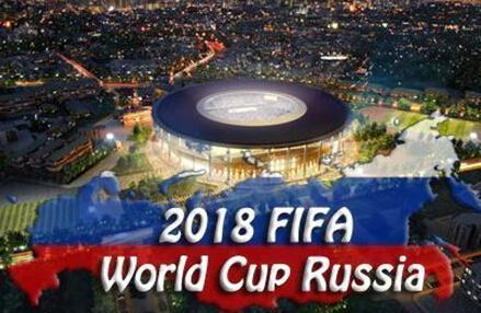 足球盛宴!2018俄罗斯世界杯赛程及直播地址信