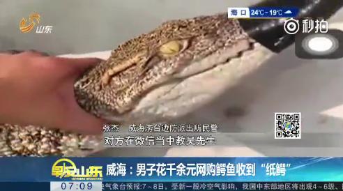 小伙花千元网购鳄鱼 打开包裹竟是2张照片