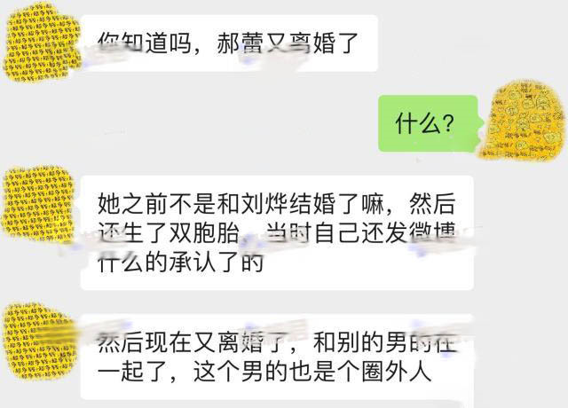 41岁郝蕾新恋情疑曝光曾有过两段婚姻