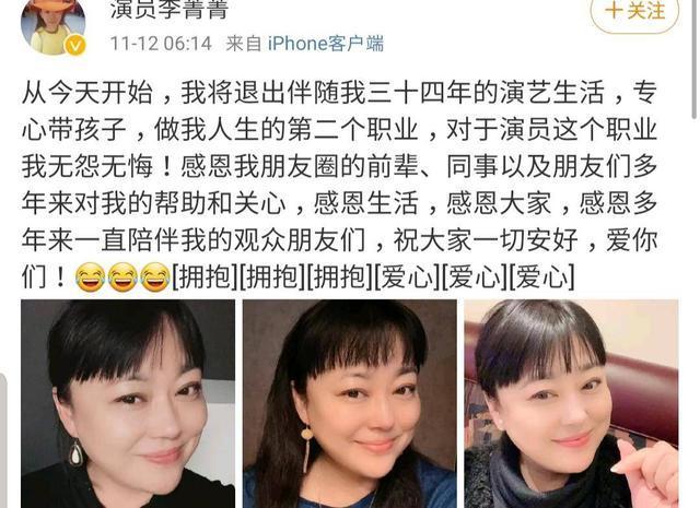 """李菁菁宣布退出娱乐圈 或因揭露乱象被""""封杀"""""""