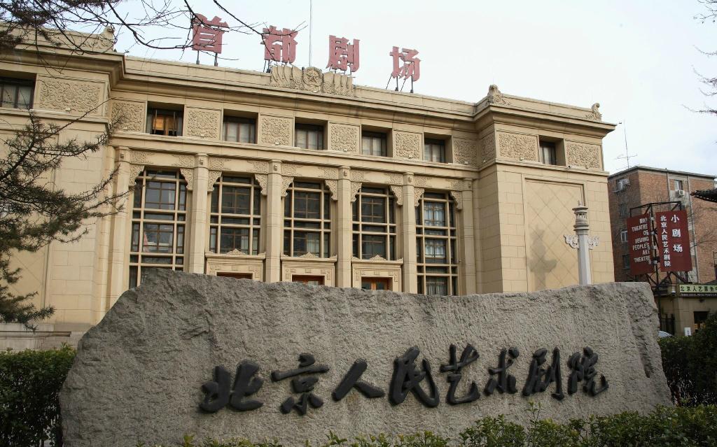老舍北京地理:12个坐标与一生血脉